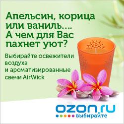 Апельсин, корица или ваниль... А чем для Вас пахнет уют?