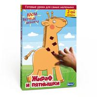 Жираф и пятнышки - купить детские товары 2013-2014 с доставкой в интернет магазине OZON.ru Описание и цена жираф и пятнышки, отзывы покупателей