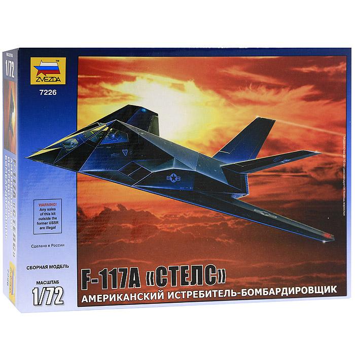 """Сборная модель """"Американский истребитель-бомбардировщик F-117A """"Стелс"""""""