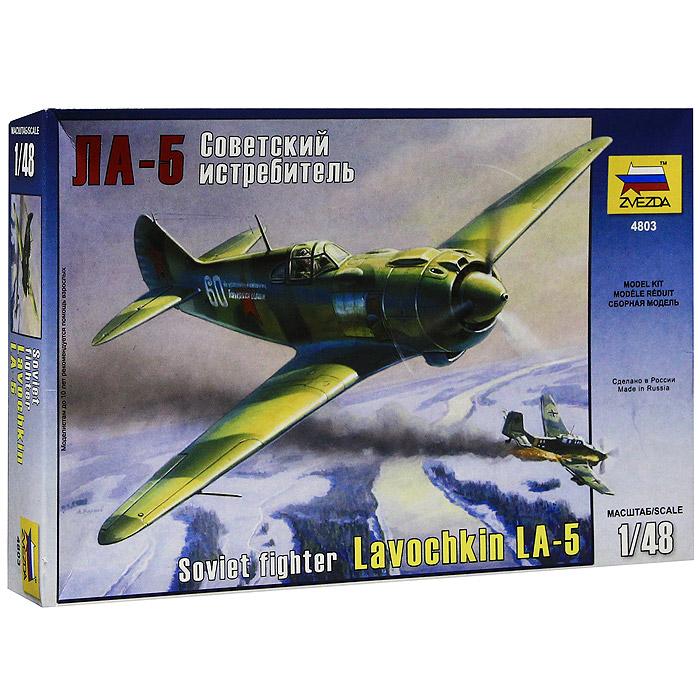 """Сборная модель """"Советский истребитель Ла-5"""""""