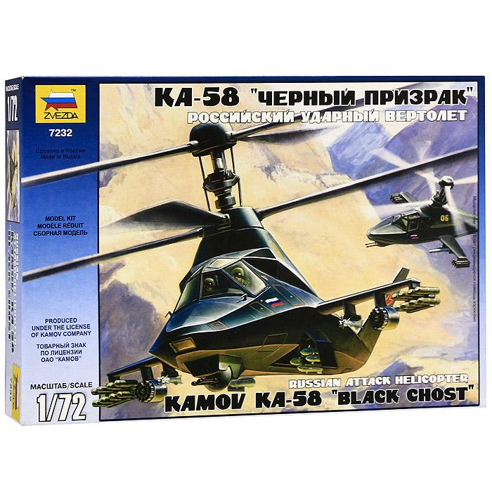 """Сборная модель """"Вертолет Ка-58 """"Черный призрак"""""""