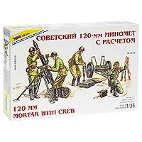 """Набор миниатюр """"Советский 120-мм миномет с расчетом"""""""