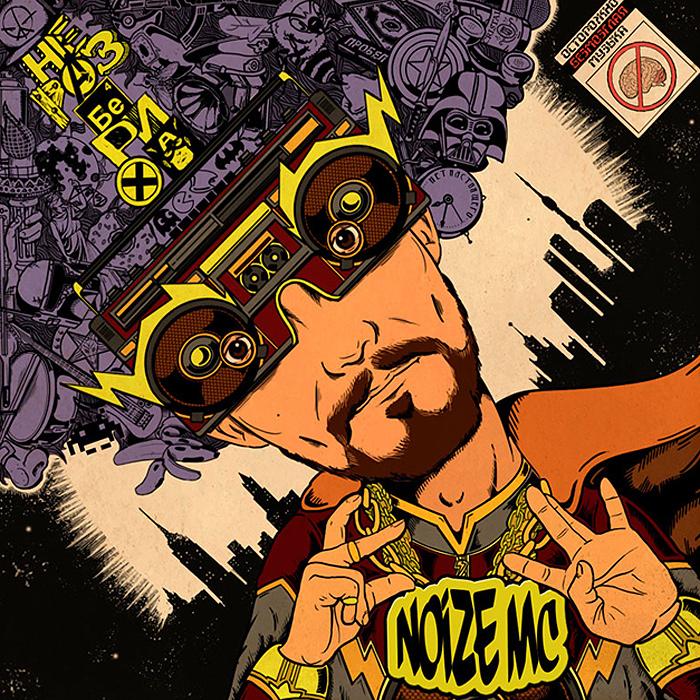 Noize MC. Неразберихав в Ozon.ru