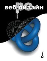 """Книга """"Веб-редизайн: книга Келли Гото и Эмили Котлер"""" Келли Гото, Эмили Котлер - купить книгу Web Redesigh workflow that works ISBN 5-93286-040-5 с доставкой по почте в интернет-магазине OZON.ru"""