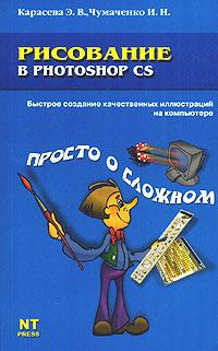 """Книга """"Рисование в Photoshop CS"""" Э. В. Карасева, И. Н. Чумаченко - купить книгу ISBN 5-17-026322-8 с доставкой по почте в интернет-магазине OZON.ru"""