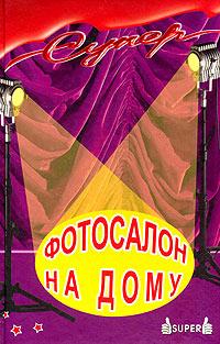 """Книга """"Фотосалон на дому"""" - купить книгу ISBN 5-222-04566-8 с доставкой по почте в интернет-магазине OZON.ru"""