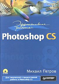 Книга Эффективная работа: Photoshop CS (+ CD-ROM) - купить книжку эффективная работа: photoshop cs (+ cd-rom) от Михаил Петров в книжном интернет магазине OZON.ru с доставкой по выгодной цене