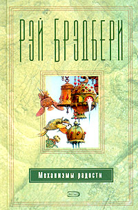 """Книга """"Механизмы радости"""" Рэй Брэдбери - купить книгу The Machineries of Joy ISBN 5-699-08144-5 с доставкой по почте в интернет-магазине OZON.ru"""