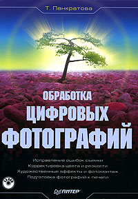 Книга Обработка цифровых фотографий (+ CD-ROM) - купить книгу обработка цифровых фотографий (+ cd-rom) от Т. Панкратова в книжном интернет магазине OZON.ru с доставкой по выгодной цене