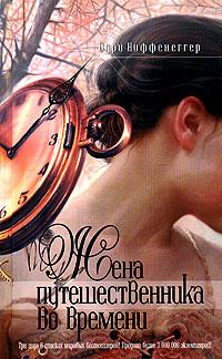 """Книга """"Жена путешественника во времени"""" Одри Ниффенеггер - купить книгу The Time Traveller's Wife ISBN 978-5-699-15047-2 с доставкой по почте в интернет-магазине OZON.ru"""