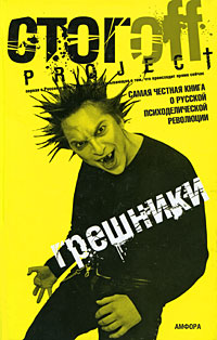 Книга Грешники - купить книгу грешники от Илья Cтoгoff в книжном интернет магазине OZON.ru с доставкой по выгодной цене