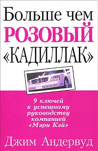 """Книга Больше чем розовый """"кадиллак"""""""