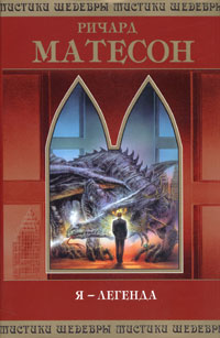 "Книга ""Я - легенда"" Ричард Матесон - купить книгу I am Legend ISBN 5-699-17043-х с доставкой по почте в интернет-магазине OZON.ru"