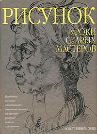"""Книга """"Рисунок. Уроки старых мастеров"""" Роберт Беверли Хейл - купить книгу Drawing Lessons from the Great Masters ISBN 5-17-036085-1 с доставкой по почте в интернет-магазине OZON.ru"""