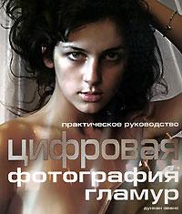 Книга Цифровая фотография. Гламур - купить книгу цифровая фотография. гламур от Дункан Эванс в книжном интернет магазине OZON.ru с доставкой по выгодной цене