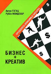 Книга Бизнес + креатив. Преодолеть невидимые барьеры от А.Гогац, Р.Мондехар в книжном интернет магазине OZON.ru с доставкой по выгодной цене