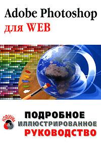 """Книга """"Adobe Photoshop для Web. Подробное иллюстрированное руководство"""" - купить книгу ISBN 5-93673-048-4 с доставкой по почте в интернет-магазине OZON.ru"""