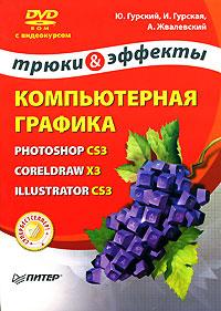 Книга Компьютерная графика. Photoshop CS3, CorelDRAW X3, Illustrator CS3. Трюки и эффекты (+ DVD-ROM) - купить книгу компьютерная графика. photoshop cs3, coreldraw x3, illustrator cs3. трюки и эффекты (+ dvd-rom) от Ю. Гурский, И. Гурская, А. Жвалевский в книжном интернет магазине OZON.ru с доставкой по выгодной цене
