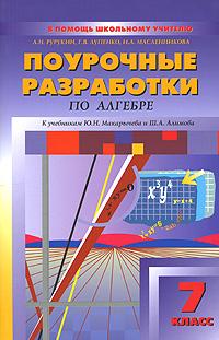 Учебник Поурочные разработки по алгебре. 7 класс | Александр Рурукин, Геннадий Лупенко, Ирина Масленникова
