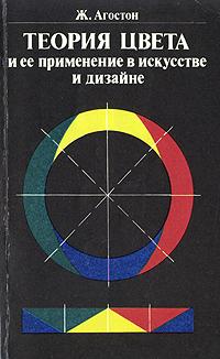 Книга Теория цвета - купить книгу теория цвета от Ж. Агостон в книжном интернет магазине OZON.ru с доставкой по выгодной цене