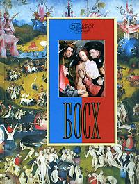 Книга Босх - купить книгу босх от О. В. Морозова в книжном интернет магазине OZON.ru с доставкой по выгодной цене