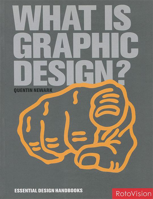 """Книга """"What is Graphic Design?"""" Quentin Newark - купить книгу ISBN 2940361878 с доставкой по почте в интернет-магазине OZON.ru"""