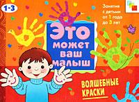 Волшебные краски Купить в интернет-магазине OZON.ru