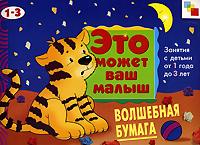 Волшебная бумага Купить книгу в интернет-магазине OZON.ru