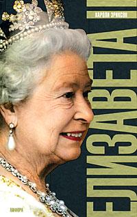 """Книга """"Елизавета II""""от Кароли Эриксон в OZON.ru"""