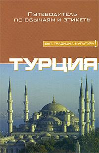 """Все, что нужно знать о стране. """"Турция. Путеводитель по обычаям и этикету""""."""