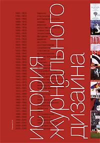Учебник История журнального дизайна | Ольга Рожнова - университетская книга | Купить школьный учебник в книжном интернет магазине OZON.ru | 978-5-9762-0011-8