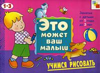 Учимся рисовать Купить в интернет-магазине OZON.ru