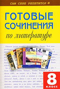 Учебник Готовые сочинения по литературе. 8 класс