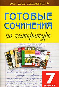 Учебник Готовые сочинения по литературе. 7 класс