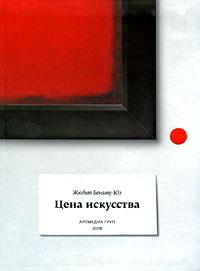 """Книга """"Цена искусства"""" Жюдит Бенаму-Юэ - купить книгу Art Business 2 ISBN 978-5-9901380-1-8 с доставкой по почте в интернет-магазине OZON.ru"""