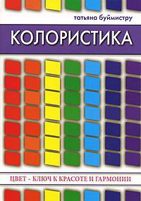 Книга Колористика. Цвет - ключ к красоте и гармонии - купить книгу колористика. цвет - ключ к красоте и гармонии от Татьяна Буймистру в книжном интернет магазине OZON.ru с доставкой по выгодной цене