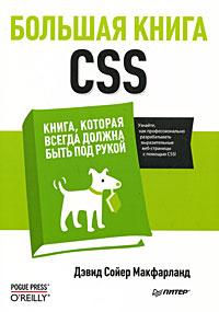 """Книга """"Большая книга CSS"""" Дэвид Сойер Макфарланд - купить книгу CSS: The Missing Manual ISBN 978-5-91180-871-6 с доставкой по почте в интернет-магазине OZON.ru"""