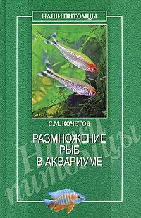 """Книга """"Размножение рыб в аквариуме"""" С. М. Кочетов - купить книгу ISBN 978-5-9533-3206-4 с доставкой по почте в интернет-магазине OZON.ru"""
