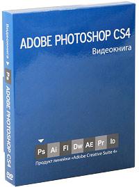 """Книга """"Adobe Photoshop CS4 (+ DVD-ROM)"""" А. И. Мишенев - купить книгу ISBN 978-5-9706-0040-5 с доставкой по почте в интернет-магазине OZON.ru"""