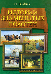 Книга Истории знаменитых полотен - купить книгу истории знаменитых полотен от Н. Бойко в книжном интернет магазине OZON.ru с доставкой по выгодной цене