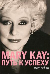 Книга Mary Kay. Путь к успеху - купить книгу mary kay. путь к успеху от Мэри Кэй Эш в книжном интернет магазине OZON.ru с доставкой по выгодной цене