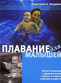 """Книга """"Плавание для малышей"""" Франсуаза Б. Фридман - купить книгу Water Babies ISBN 978-5-480-00205-8 с доставкой по почте в интернет-магазине OZON.ru"""