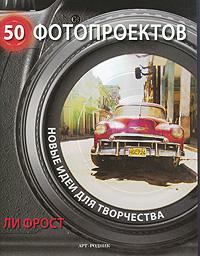 """Книга """"50 фотопроектов. Новые идеи для творчества"""" Ли Фрост - купить книгу 50 Photo Projects ISBN 978-5-404-00030-6 с доставкой по почте в интернет-магазине OZON.ru"""