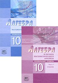 Алгебра 10 класс мордкович гдз 2007 год | готовые домашние задания.