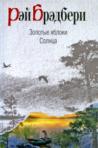 Книга Золотые яблоки Солнца - купить книжку золотые яблоки солнца от Рэй Брэдбери в книжном интернет магазине OZON.ru с доставкой по выгодной цене