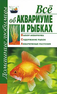 """Книга """"Все об аквариуме и рыбках"""" - купить книгу ISBN 978-5-17-056122-3 с доставкой по почте в интернет-магазине OZON.ru"""
