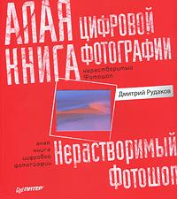 Книга Алая книга цифровой фотографии - купить книгу алая книга цифровой фотографии от Дмитрий Рудаков в книжном интернет магазине OZON.ru с доставкой по выгодной цене