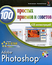 Книга Photoshop. 100 простых приемов и советов (+ DVD-ROM) - купить книжку photoshop. 100 простых приемов и советов (+ dvd-rom) от Линетт Кент в книжном интернет магазине OZON.ru с доставкой по выгодной цене
