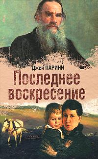 """Книга """"Последнее воскресение"""" Джей Парини - купить книгу The Last Station: A Novel Of Tolstoy's Final Year ISBN 978-5-17-050375-9 с доставкой по почте в интернет-магазине OZON.ru"""