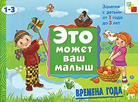 Времена года Купить в интернет-магазине OZON.ru